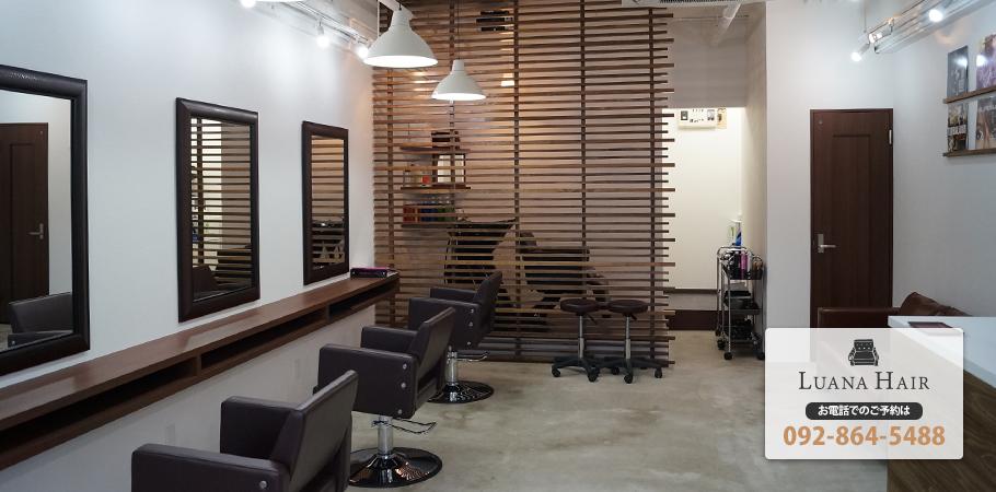 Luana Hair (ルアナ ヘアー)|福岡市城南区の癒しの空間・美容室